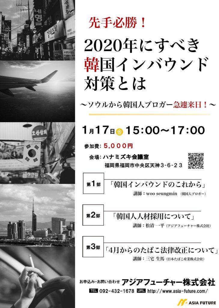 【緊急開催!】2020年韓国インバウンド対策セミナー開催のお知らせ